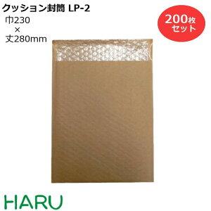 クッション封筒 LP-2 200枚梱包 サイズ:幅230×丈280+ベロ45mm