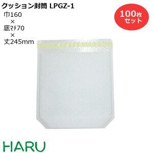 クッション封筒 LPGZ-1 100枚梱包 幅160×底マチ70×丈245+ベロ40mm