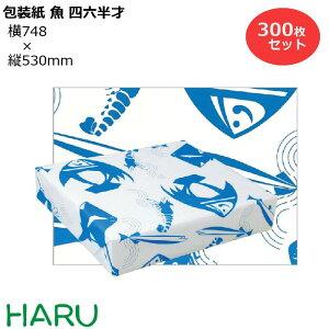 包装紙 魚 四六半才 300枚セット 横748×縦530mm 純白( かわいい クール かっこいい ギフトラッピング ラッピング 包装 ギフト 業務用 梱包 )