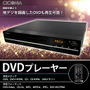 CICONIA DVDプレーヤー 地デジを録画したDVDも再生可能