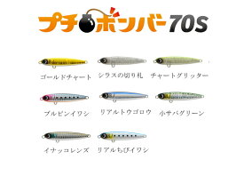 ジャンプライズ プチボンバー70S