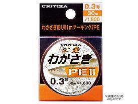 わかさぎPE2 0.2号 ・ユニチカ