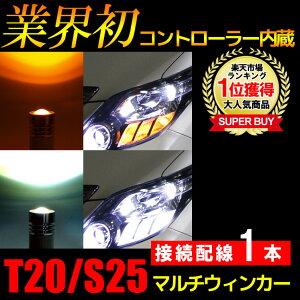 T20/S25LEDバルブマルチカラーウインカーポジションキットホワイトアンバーダブルフェイス点灯