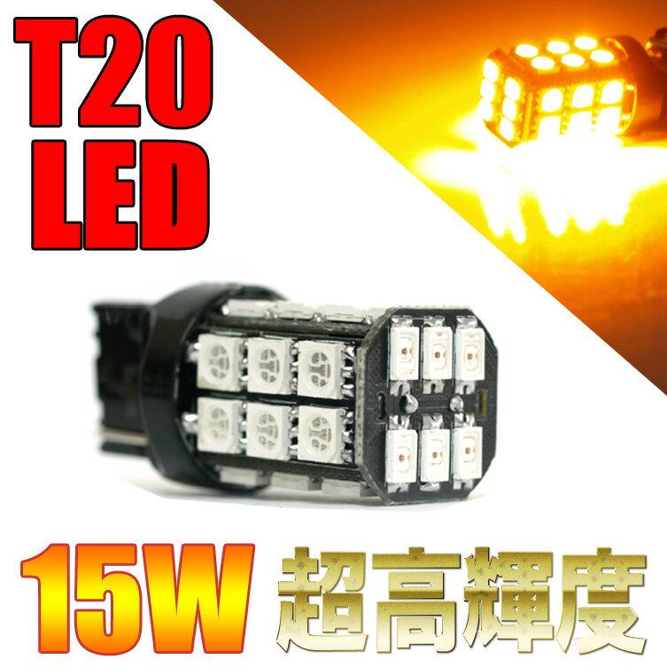 【送料無料】15W LEDバルブT20 30連アンバー ウインカー 2個1セット