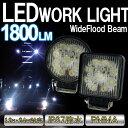LEDワークライト 暗闇での作業灯・夜間スポットライト・倉庫内作業車・除雪車・フォークリフト・ユニック車等に最適。