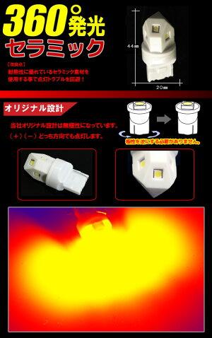 【SAMSUNG】LEDバルブT20セラミック採用アンバーウインカー2個1セット