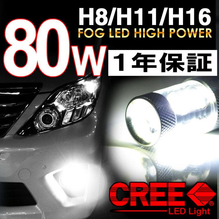 【送料無料】1年保証 LEDフォグランプ H8 H11 H16 HB4 LEDバルブ 80W CREE製 ホワイト プリウスα 30/40 ヴェルファイア アルファード ハイエース LEDフォグ