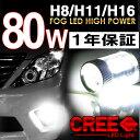 【送料無料】1年保証 LEDフォグランプ H8 H11 H16 HB4 LEDバルブ 80W CREE製 ホワイト アクア プリウス α 30 40 前期 後期...