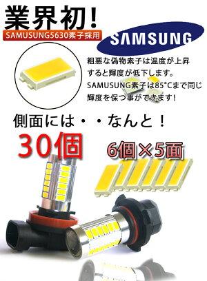 SAMSUNG製33連ホワイト・イエローLEDフォグライトH8H11H16HB4PSX26WLEDバルブハイエースヴェルファイアオデッセイステップワゴンハスラーワゴンRジムニーライトランプヘッドライト