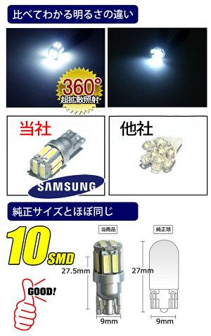 【送料無料】LEDバルブT10ウェッジ球SAMSUNG製7020ポジションランプ/ナンバー灯/ドアランプ/ルームランプハイエースセレナステップワゴンワゴンRエスティマNBOXledバルブ