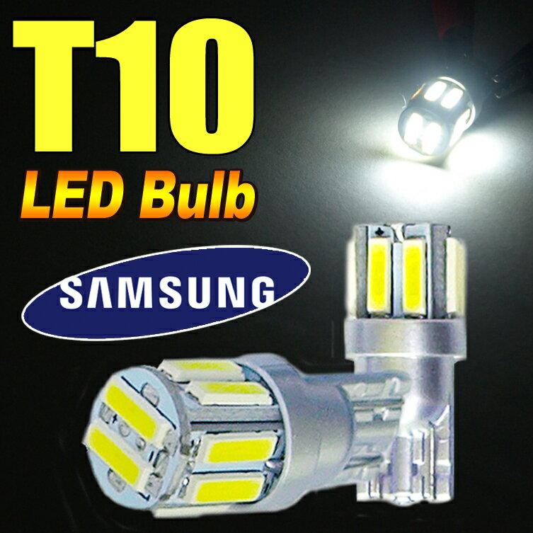 【送料無料】LEDバルブ T10 ウェッジ球 SAMSUNG製 7020 ポジションランプ/ナンバー灯/ドアランプ/ルームランプ ハイエース セレナ ステップワゴン ワゴンR エスティマ NBOX led バルブ
