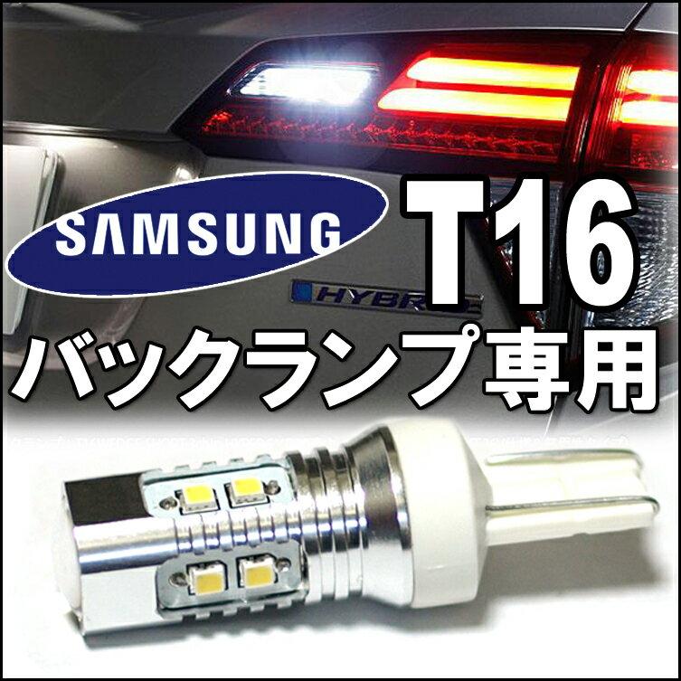 【送料無料】SAMSUNG製 LEDバルブ T16 激光拡散照射 最小設計 バックランプ専用 ホワイト 2個 1セット アクア ヴェルファイア T10 LEDバルブ led カー用品 ledバルブ