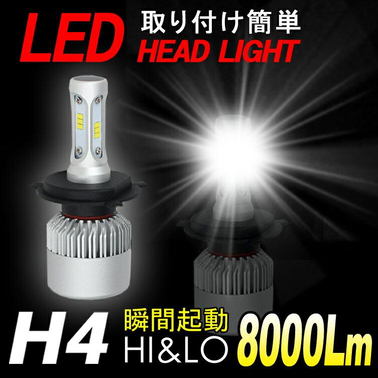 【送料無料】H4(Hi&Lo) LEDヘッドライト ジムニー JB23W 8000ルーメン 1年保証 LEDバルブ【日本製のダブルボールスペアリング冷却ファンを搭載】