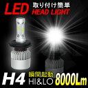 【送料無料】H4(Hi&Lo) LEDヘッドライト ハイゼット トラック S200/S210/S500P/S510P ハロゲン仕様車 8000ルーメン 1年保証...