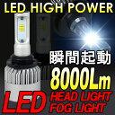 【送料無料】オールインワン 8000ルーメン 1年保証 LEDフォグランプ H4(Hi&Lo)H7 H8 H11 H16 HB4 PSX26W LEDヘッドライ...