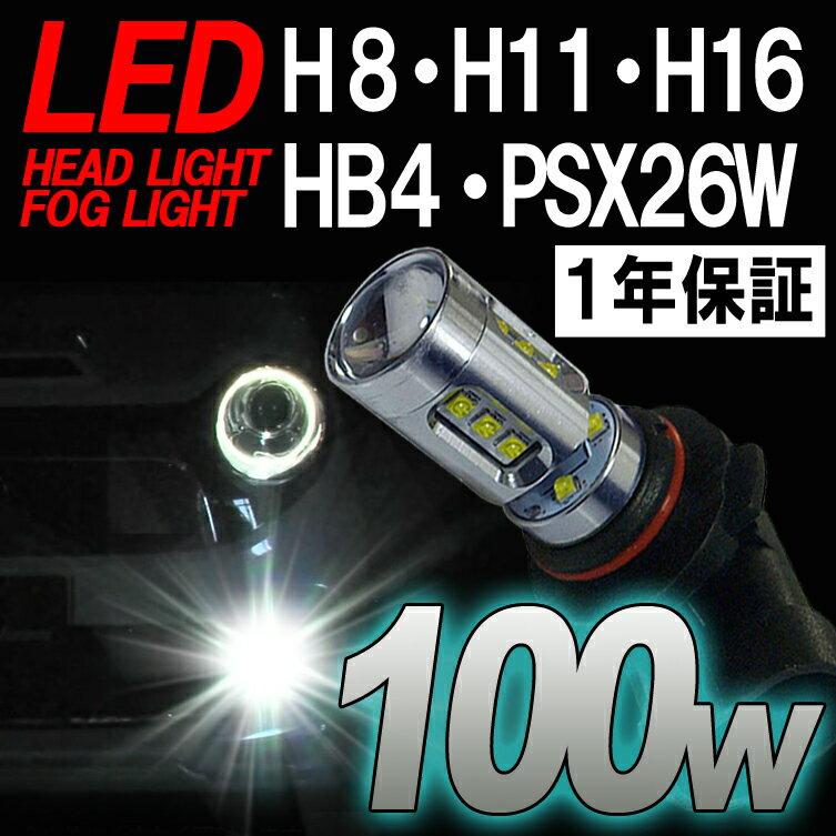 【送料無料】1年保証 LEDフォグランプ H8 H11 H16 HB4 LEDバルブ 100W CREE製 ホワイト プリウスα 30/40 ヴェルファイア アルファード ハイエース LEDフォグ