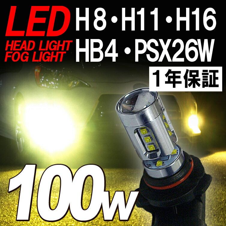 【送料無料】1年保証 LEDフォグランプ H8 H11 H16 HB4 イエローバルブ LEDバルブ 100W CREE製 エスティマ ノア ヴォクシー ハリアー エルグランド E51 E52 セレナ C25 C26 LEDライト LEDランプ