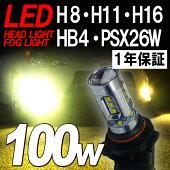 【送料無料】1年保証LEDフォグランプH8H11H16HB4イエローバルブLEDバルブ100WCREE製エスティマノアヴォクシーハリアーエルグランドE51E52セレナC25C26LEDライトLEDランプ