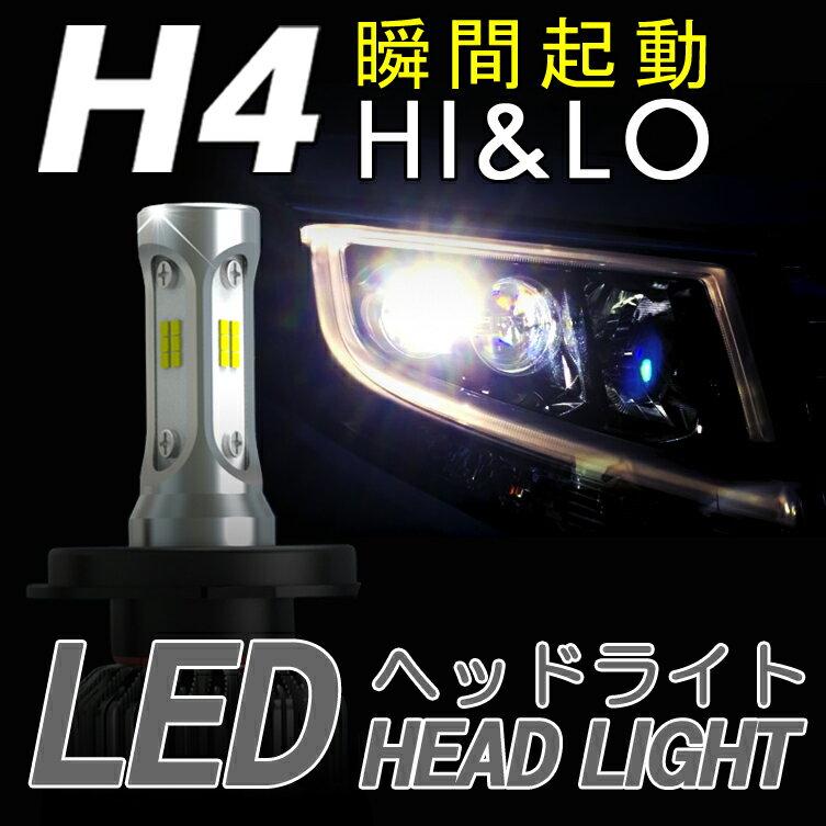 【送料無料】H4(Hi&Lo) LEDヘッドライト ラパン HE21S/HE22S/HE33S ハロゲン仕様車 8000ルーメン 1年保証 LEDバルブ【日本製のダブルボールスペアリング冷却ファンを搭載】