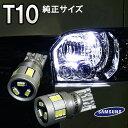 1年保証【送料無料】LEDバルブ 2個セット T10 ledバルブ 18W ウェッジ球 ポジションランプ バックランプ ヴェルファイ…