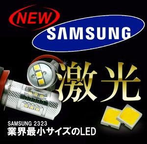 LEDバルブ【SAMSUNG製】1156/1157/7440/7443ハイパワーポジション球/バックランプ対応ホワイト