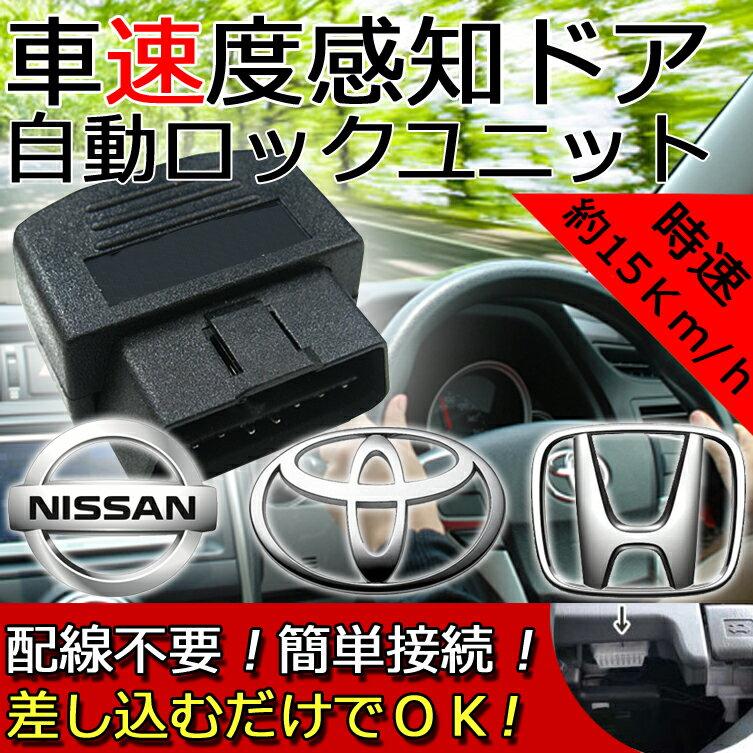 トヨタ ニッサン ホンダ 車速 ドアロック OBD2 OBDII 車速連動 パーキング シフト レンジ ロック アンロック オートドアロック 解錠 解除 OBD