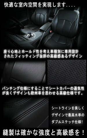 ヴェルファイア30系H27.02〜X2.5L8人乗りAGH30W/AGH35Wレザーシートのような質感シートカバー