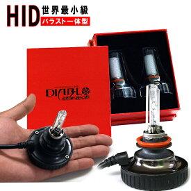 【送料無料】HIDキット バラストHID一体型 HB4 4300K HIDバルブ HIDヘッドライト HIDフォグライト HIDキット HIDフォグランプ オールインワン MINI ヘッドライト ライト ランプ
