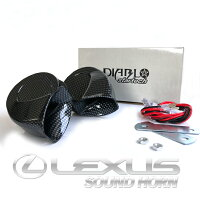 LEXUS/レクサス純正サウンドホーンクラクションの音色をレクサス仕様に!