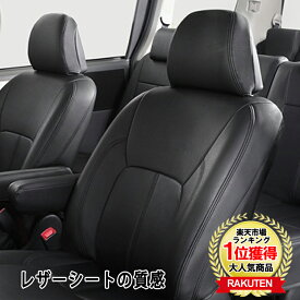 N-BOX JF1/JF2 H23/12〜H25/12 レザーシートのような質感シートカバー 4人乗り