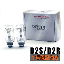 純正交換用HID セレナC26 (H22.11〜)D2S/D2R HIDバルブ HIDヘッドライト 1年保証