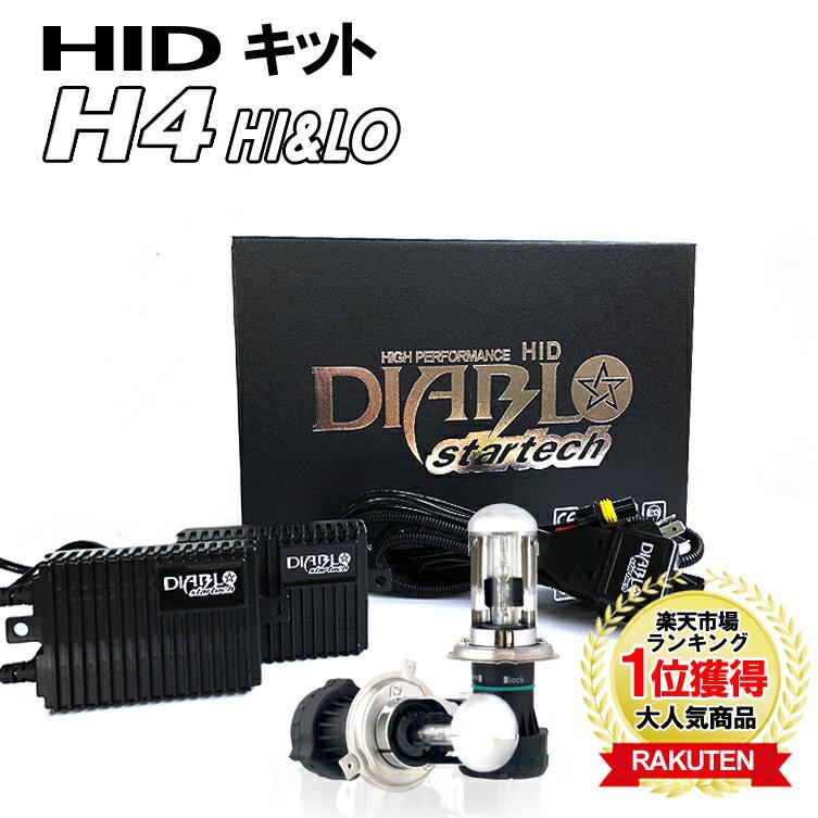 【送料無料】薄型 HIDキット 35W 35W H4 Hi/Loスライド切替式 リレー付orリレーレス選択可能 h4 キット