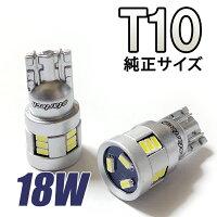 1年保証【送料無料】LEDバルブ2個セットT10ledバルブ18Wウェッジ球ポジションランプバックランプヴェルファイアアルファードハイエース200系
