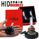 一体型 HIDキット 最新式mini オールインワン hid 一体型 hidキット H8/H11/H16/HB4 hid フォグ フォグランプ HID(キ…