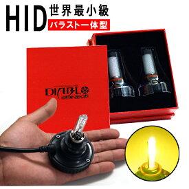 一体型 HIDキット 最新式mini オールインワン hid 一体型 hidキット H8/H11/H16/HB4 hid フォグ フォグランプ HID(キセノン)ヘッドライト3000K イエロー hid mini