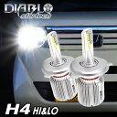ミライース LA300S LA310S LEDヘッドライト H4 Hi&Lo 瞬間点灯 LEDバルブ led h4