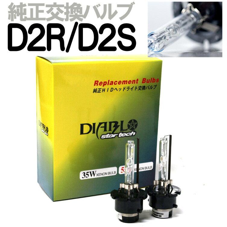 HID バルブ プレマシー CR/CW (H17.2〜22.7) D2C(D2S/D2R) HIDバルブ hidバルブ HID バルブ hid バルブ HID hid hid 純正交換用HIDバルブ HIDヘッドライト