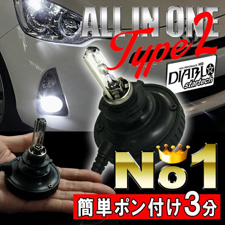 【送料無料】HIDキット一体型 Mini 35W H11 H8 H16 HB4 HIDバルブ HIDフォグランプ HIDキット HID 一体型 フォグランプ ヴェルファイア アルファード ハイエース エスティマ セレナ ヘッドライト ライト ランプ