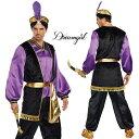 コスプレ 衣装 DreamGirl ドリームガール DG 10298 スルタン 4点セット MEN'S 正規品 コスプレ衣装 男性用 男 メンズ 大人用 アラビア…