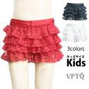 コスプレ 衣装 VFTQ ビフテキ VF-OR-K-FRILLPANTSフリルパンツ 見せパン 全3色展開 KIDS ネット限定 OF50 正規品 仮装 子供用 ダンス …