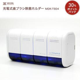 MEDIK 充電式歯ブラシ除菌ホルダー MDK-TS04 おすすめ