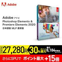 Photoshop Elements & Premiere Elements 2020 日本語版 MLP 通常版