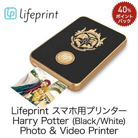 Lifeprint ライフプリント スマホ用プリンター Harry Potter 2×3 Slim Photo & Video Printer
