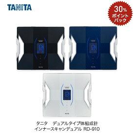 タニタ RD-910 体組成計