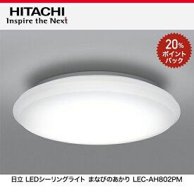 日立 LEDシーリングライト まなびのあかり LEC-AH802PM 8畳用