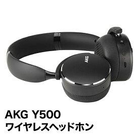 AKG Y500 WIRELESS Bluetoothヘッドホン