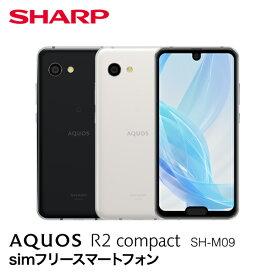 SHARP AQUOS R2 compact SH-M09 simフリースマートフォン