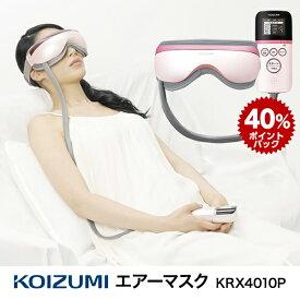 コイズミ エアーマスク KRX4010P