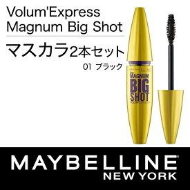 メイベリン ボリューム エクスプレス マグナム ビッグショット 01 ブラック 2本セット