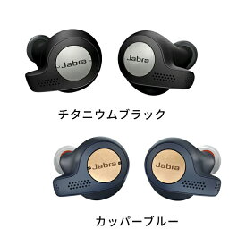 Jabra Elite Active 65t おすすめ